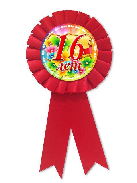 """Медаль подарункова жіноча """"16 років"""" на День народження"""