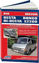 KIA BESTA / HI-BESTA MAZDA BONGO / E2200  Модели 1987-1999 гг. выпуска  Руководство по ремонту и обслуживанию