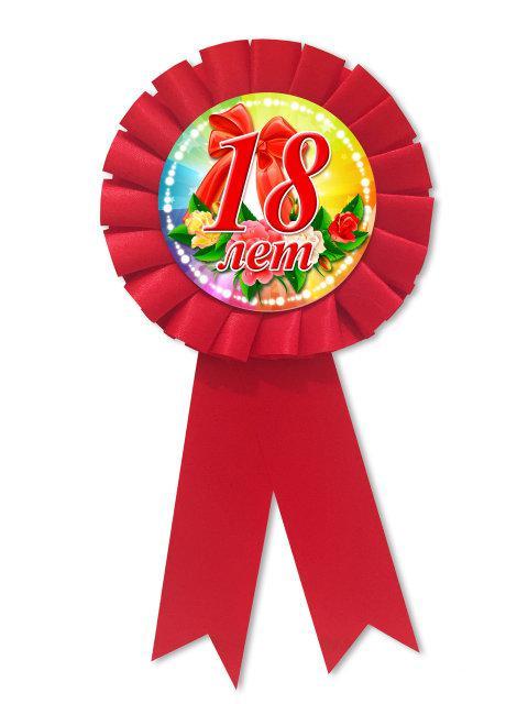 """Медаль подарочная женская """"18 лет"""" на День рождения"""