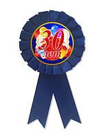 """Медаль юбилейная мужская """"30 лет"""" на День рождения"""