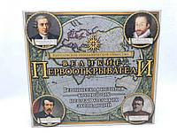Риффенбург Б. Великие первооткрыватели.