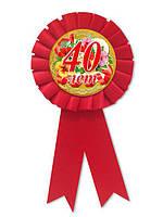 Медаль юбилейная 40 лет на День рождения