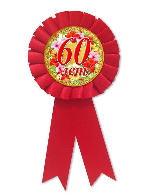 """Медаль юбилейная """"60 лет"""" на День рождения"""