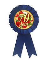 """Медаль юбилейная """"70 лет"""" на День рождения"""