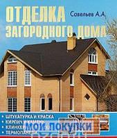 Савельев. Отделка загородного дома. Иллюстрированная книга, 978-5-93642-093-1