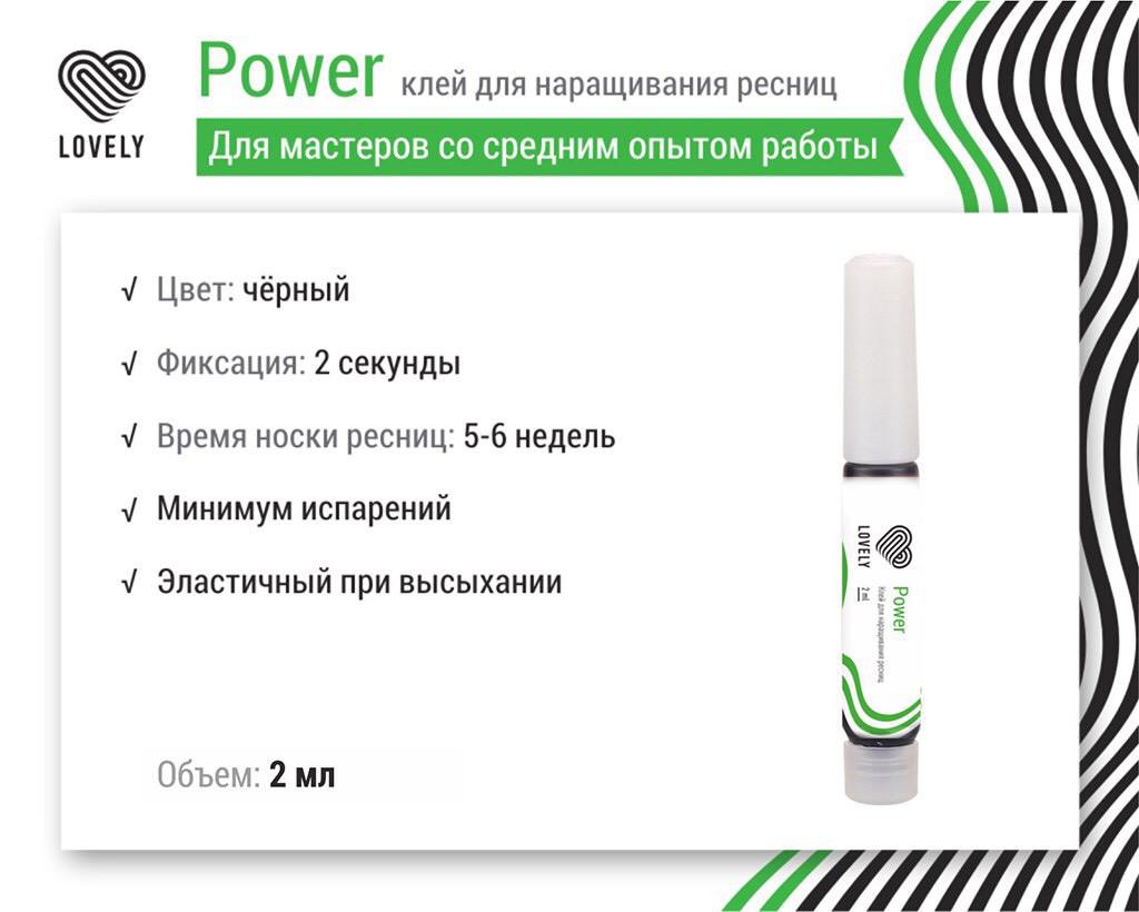 "Клей для наращивания ресниц ""Power"", 2 мл"