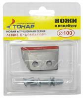 Ножи на ледобур Барнаул 100 улучшенные, оригинал, производство Россия