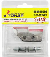 Ножи на ледобур Барнаул 130 улучшенные, оригинал, производство Россия
