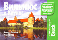 Вильнюс и Каунас, 978-5-17-062361-7