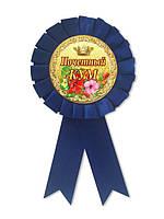 """Медаль сувенирная """"Почётный кум"""""""