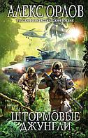Штормовые джунгли, 978-5-699-92548-3