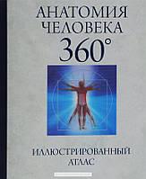 Анатомия человека 360 ?. Иллюстрированный атлас, 978-5-389-12283-3