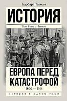 Европа перед катастрофой. 1890-1914, 978-5-17-098818-1