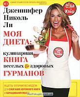 Моя диета. Кулинария книга Веселых и Здоровых Гурманов, 978-5-227-04707-6