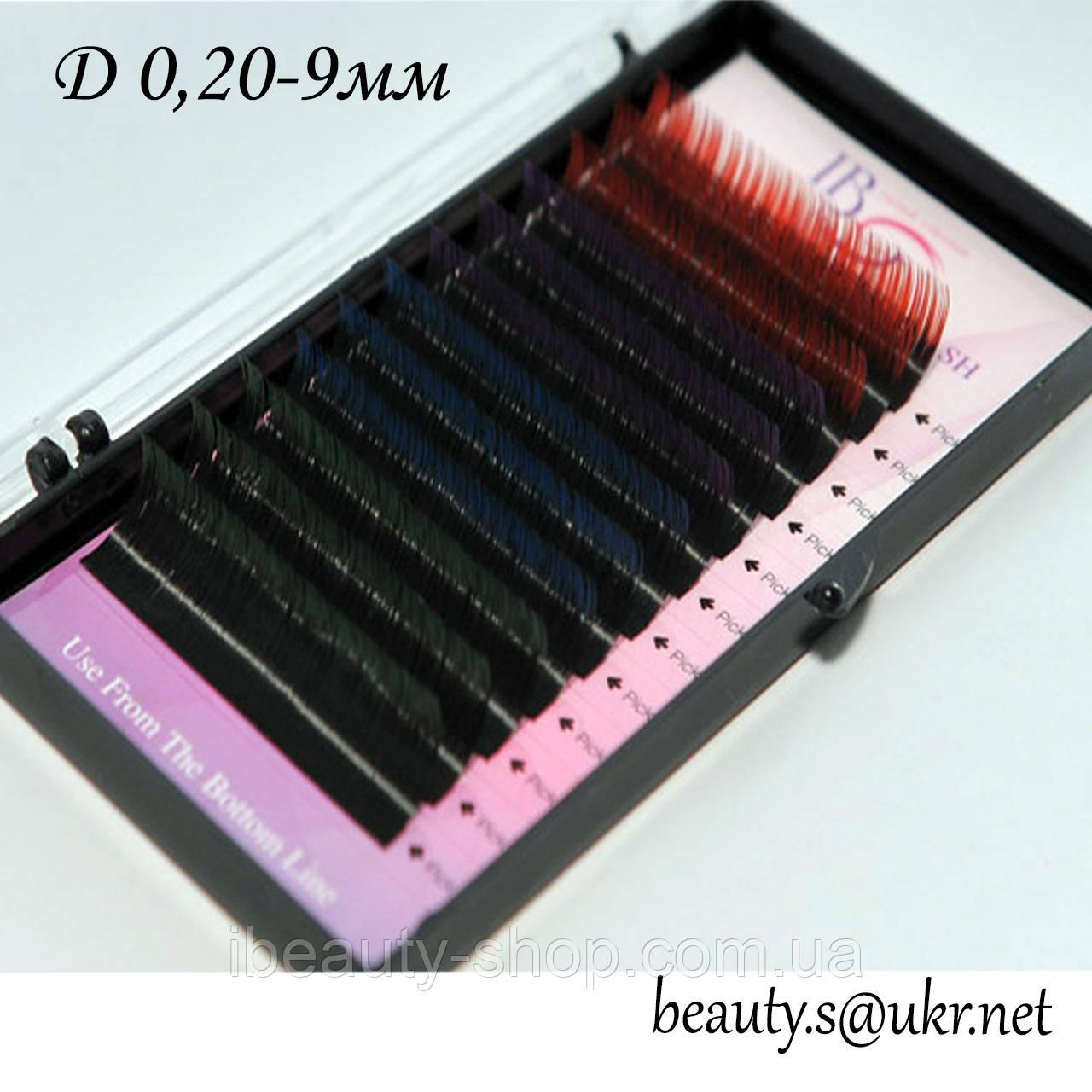 Вії I-Beauty, Д 0,20-9мм,кольорові кінці,4 кольори