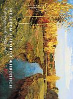 Времена года. Шедевры мировой живописи, 978-5-699-65065-1