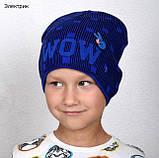 Модная мальчуковая детская шапка WOW, Разные цвета, 52-56, фото 5
