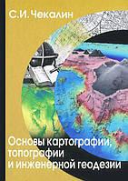 Основы картографии, топографии и инженерной геодезии, 978-5-8291-1487-9