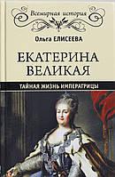 Екатерина Великая. Тайная жизнь императрицы, 978-5-4444-5443-5, 978-5-4444-0174-3