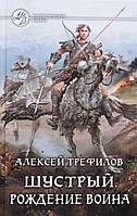 Шустрый. Рождение воина, 978-5-9922-2279-1