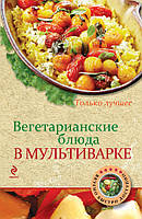Вегетарианские блюда в мультиварке, 978-5-699-73210-4