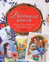 Весенняя книга. Стихи для девочек, девушек, мам…, 978-5-91982-425-1