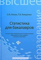 Статистика для бакалавров. Учебное пособие, 978-5-222-22777-0