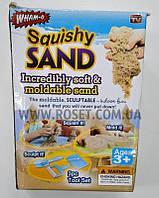 Кинетический песок с инструментами - Squishy Sand Wham-O (Кинетический песок Squishy Sand)