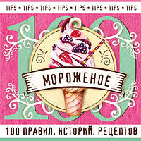 Мороженое. 100 правил, историй, рецептов, 978-5-699-85058-7