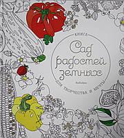 Сад радостей земных. Книга для творчества и мечты, 978-5-389-10927-8