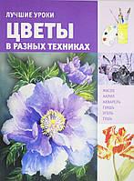 Лучшие уроки. Цветы в разных техниках, 978-5-17-093223-8