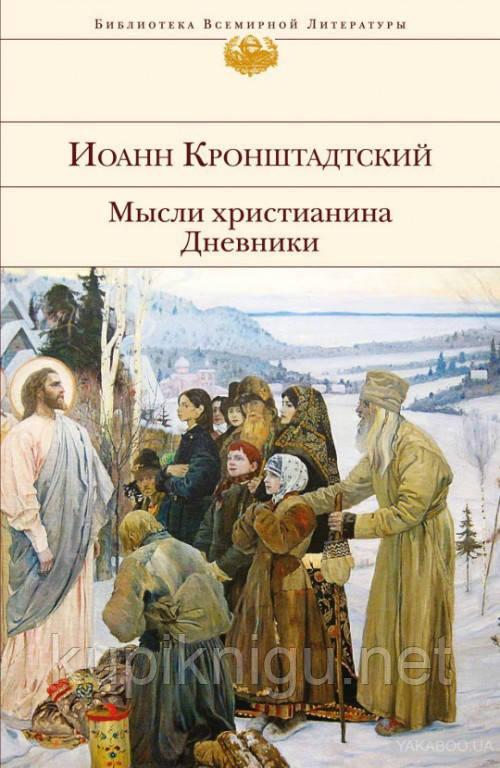 Мысли христианина. Дневники (Библиотека Всемирной Литературы)