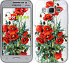"Чехол на Samsung Galaxy Core Prime G360H Маки ""523c-76-532"""