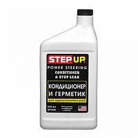 StepUp SP 7029 Кондиционер и герметик для гидроусилителя руля 946мл