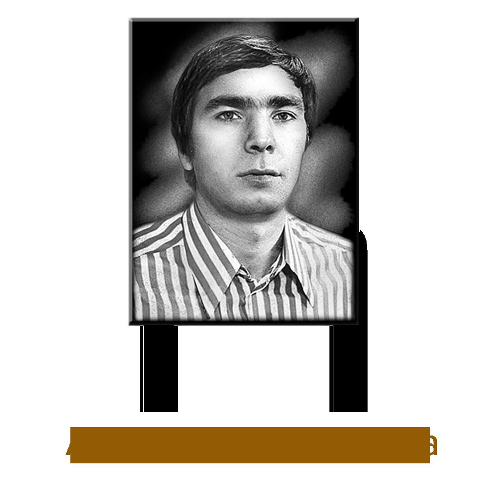 Фото портрет 300х400мм. гранитной вставке.