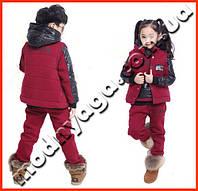 Детские костюмы | утеплённые