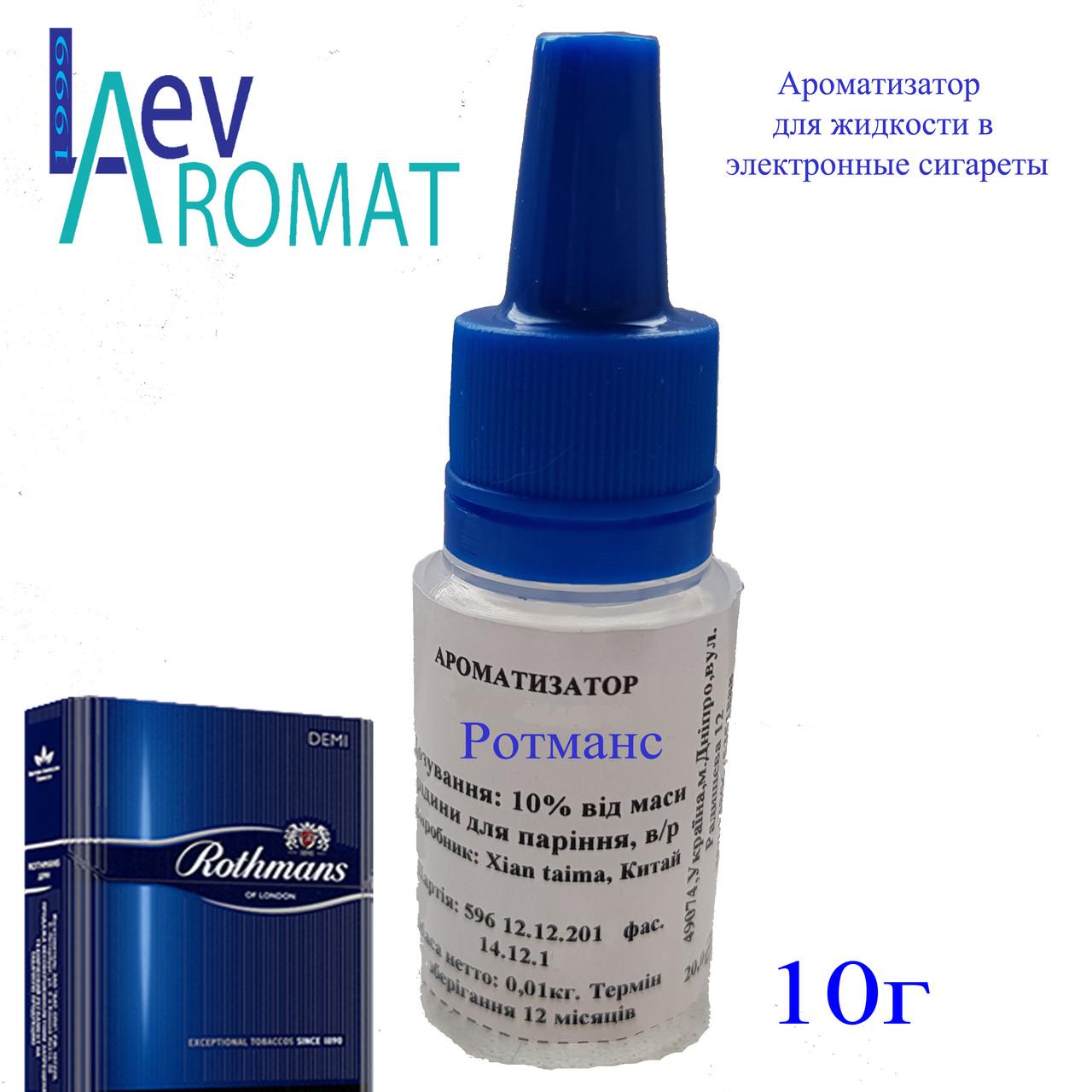 Ароматизатор жидкость для электронных сигарет купить купить табачные ароматизаторы для электронных сигарет