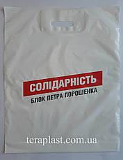Пакет банан с вырубной ручкой 350х450,50 мкм, фото 2