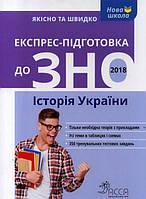 ЗНО 2018. Исторія Украины. Экспрес-підготовка.