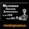 Табличка с данными и свечей, гранит
