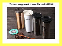 Термос вакуумный стакан Starbucks H-206!Акция