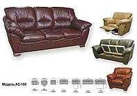 Комплект мягкой мебели  Бостон кожа Палермо