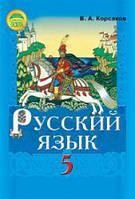 Русский язык, 5 кл. Корсаков В.А