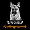 Осторожно злая собака (115х180мм)