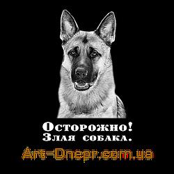 Осторожно злая собака (130х180мм)