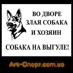 Злая собака фото табличка (180х240мм.)