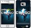 "Чехол на Samsung Galaxy S2 i9100 Counter-Strike: Global Offensive ""2756c-14-532"""