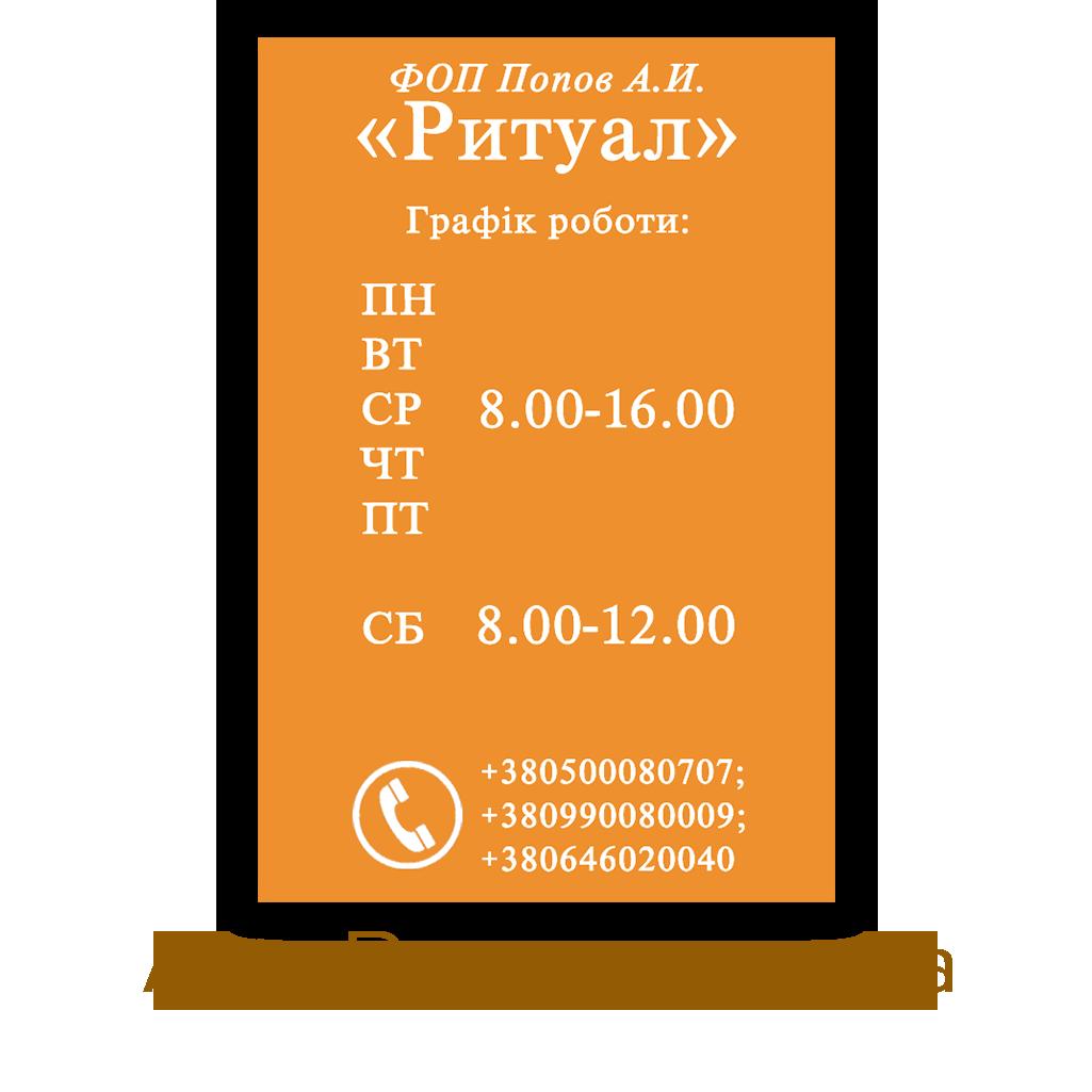 Информационная фасадная табличка 200х300 мм