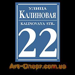 Адресная табличка на дом (180х240мм.)