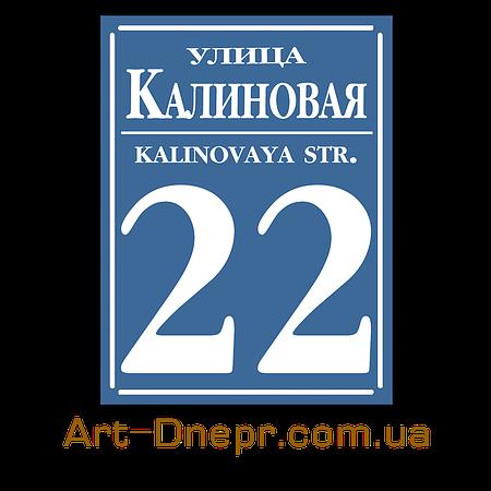 Адресная табличка на дом 180{240